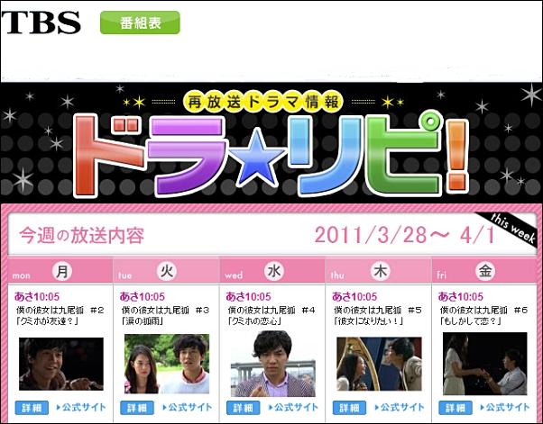 "My Girlfriend is a Gumiho"" First Week on TBS Channel [Japan"