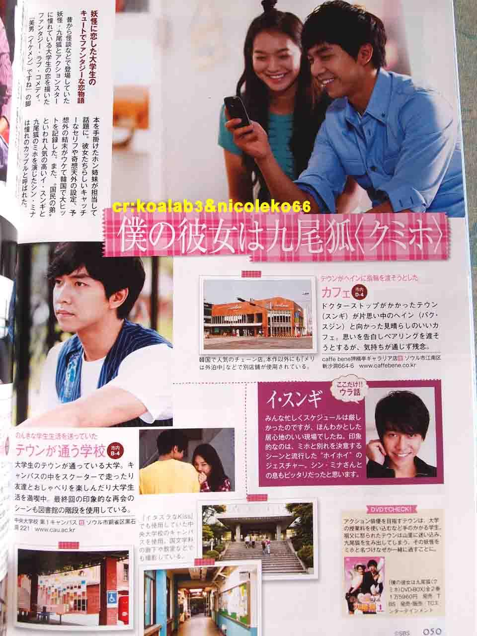 My Girlfriend is a Gumino' in Korean Drama TV Life 08/26